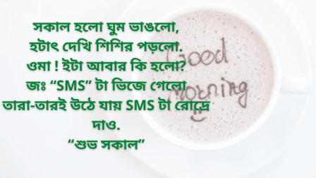 40+ Good Morning in Bengali সুপ্রভাত and শুভ সকাল SMS