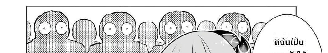 อ่านการ์ตูน Wakamono no Kuro Mahou Hanare ga Shinkoku desu ga, Shuushoku shite Mitara Taiguu Iishi, Shachou mo Tsukaima mo Kawaikute Saikou desu! ตอนที่ 2 หน้าที่ 76