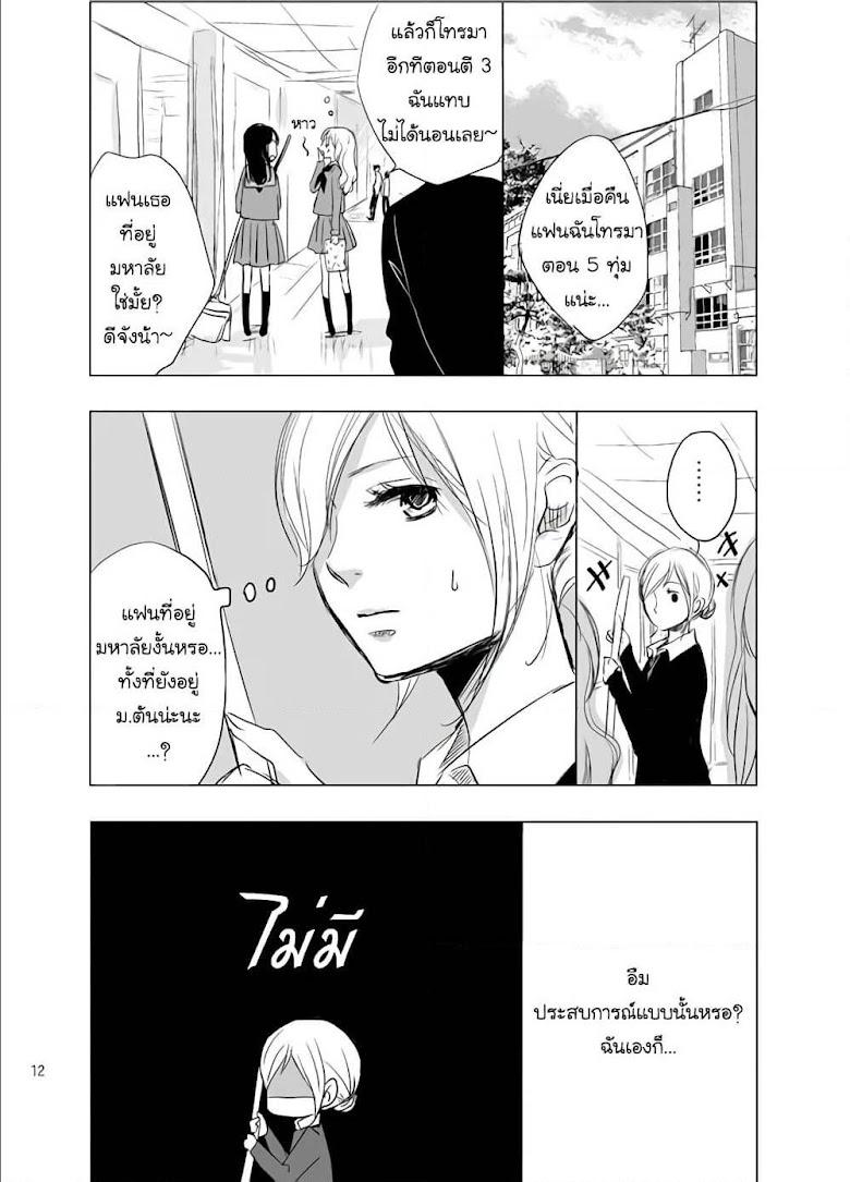 Ame to Kimi no Muko - หน้า 2