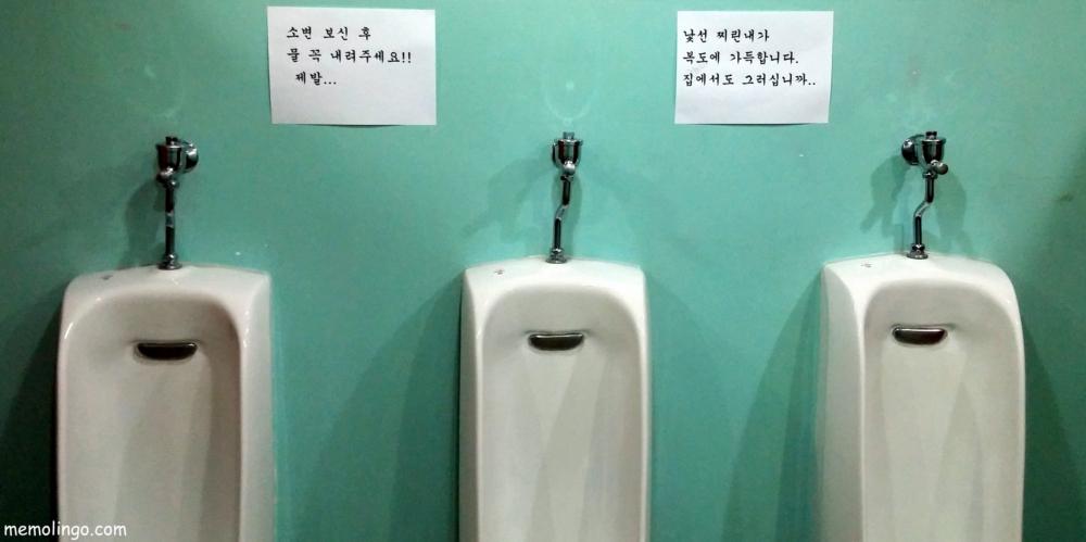 Dos letreros en un aseo público de Corea