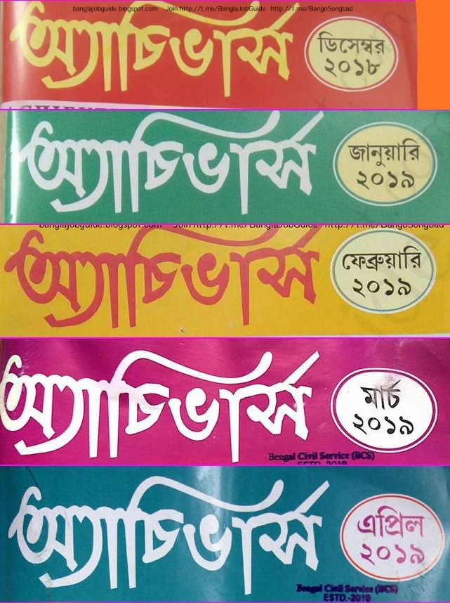 Achievers bengali magazine pdf free download