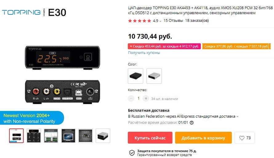 ЦАП-декодер TOPPING E30 AK4493 + AK4118, аудио XMOS XU208 PCM 32 бит/768 кГц DSD512 с дистанционным управлением, сенсорным управлением
