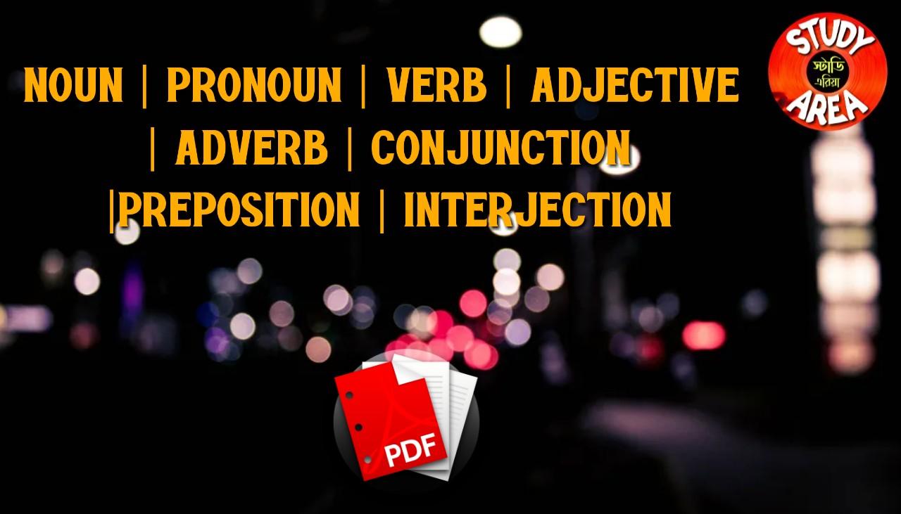 Noun-Pronoun -Verb-Adjective-Adverb-Conjunction-Preposition-Interjection - PDF in Bengali