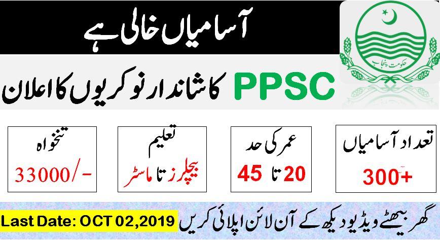 Ffpsc Calendrier 2019.Latest Ppsc Jobs 2019 Advertisement No 31 2019 Online