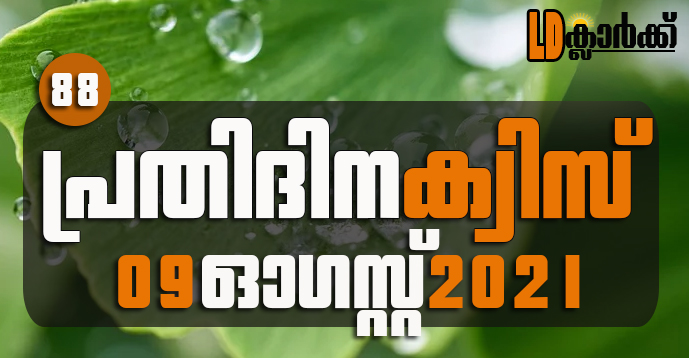 Kerala PSC   09Aug 2021   Online LD Clerk Exam Preparation - Quiz-88