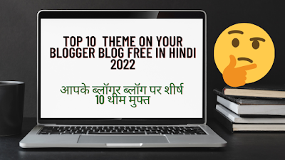 top 10  Theme on Your Blogger Blog free in Hindi 2022