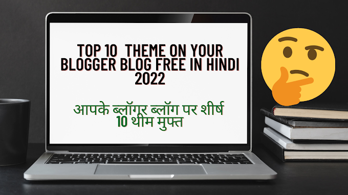 Top 10  Theme on Your Blogger Blog free in Hindi 2021