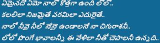 ఏమైనదో ఏమో నాలో - Emainado Emo Naalo Song Lyrics from Santhosham Movie
