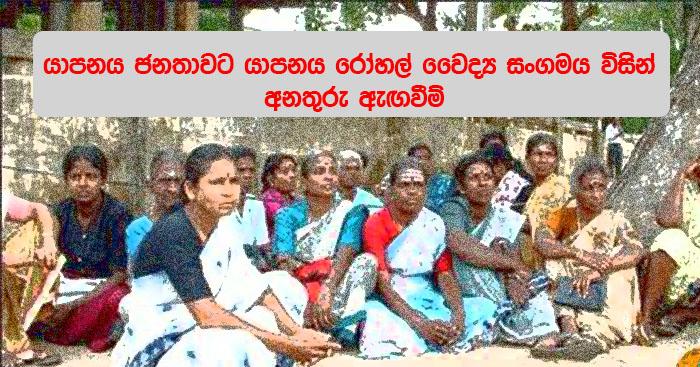 lanka gossip about jaffna people