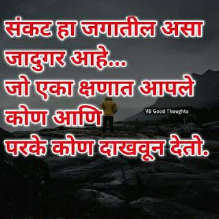 आपले-परके-sunder-vichar-motivational-quotes-marathi-suvichar-status-photo-vb-good-thoughts