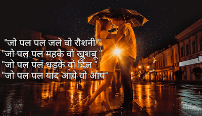 romantic shayari on love