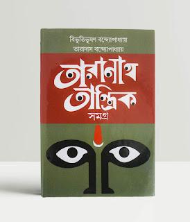 Taranath Tantrik Samagrah (তারানাথ তান্ত্রিক সমগ্র)