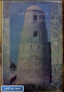 الكلمات التركية في اللغة العربية