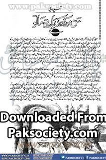 Mann morakh ki baat na mano by Aasia Mirza Episode 12
