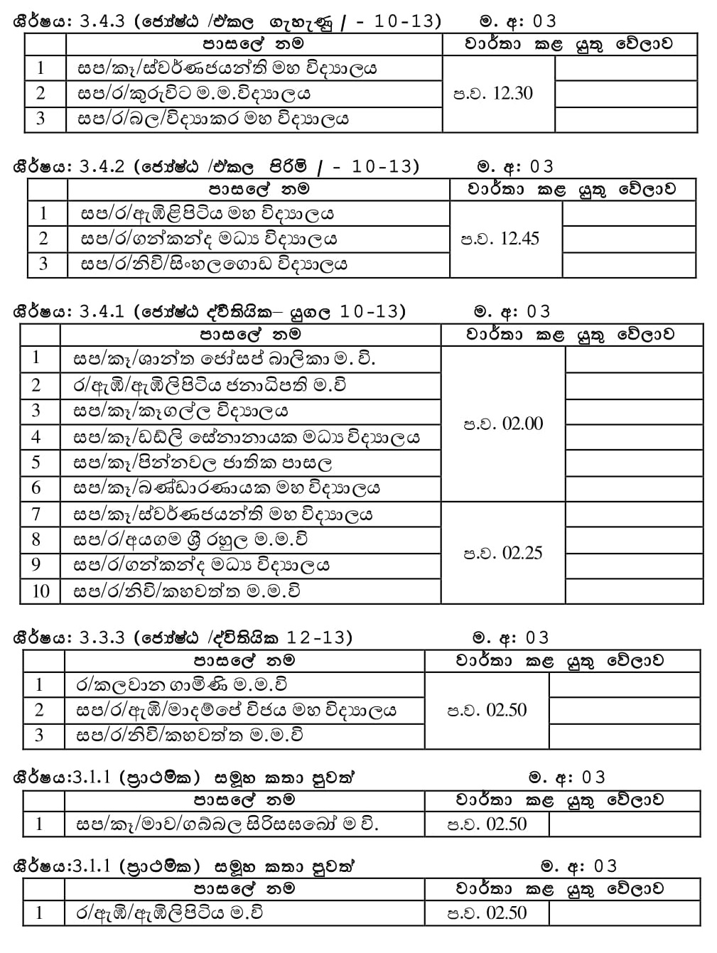 Time Table : All island Drama Competition (UVA and
