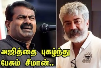 Seeman speech at Billa Pandi audio launch | Ajith Kumar | NTK