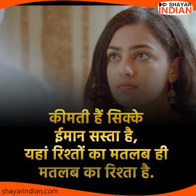मतलबी रिश्ते शायरी - Matlabi Rishtey Shayari, Status, Quotes, Images