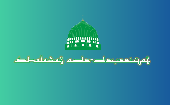 Shalawat adz-Dzurriyat
