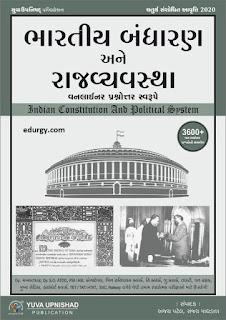Yuva Upnishad Bandharan Book PDF Free Download