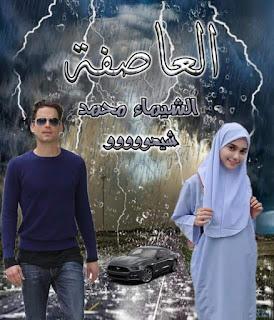 رواية العاصفه كامله للكاتبه الشيماء محمد