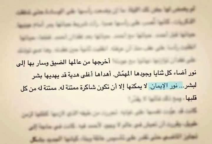 اقرأ روايتك