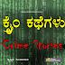 ಕನ್ನಡ ಕ್ರೈಂ ಕಥೆಗಳು - Kannada Crime Stories - Kannada Crime Story