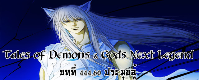http://readtdg2.blogspot.com/2016/12/tales-of-demons-gods-next-legend-44460.html
