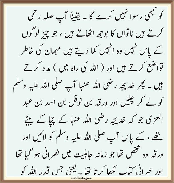 Sahih Bukhari Haith 3 Nazool Wahi