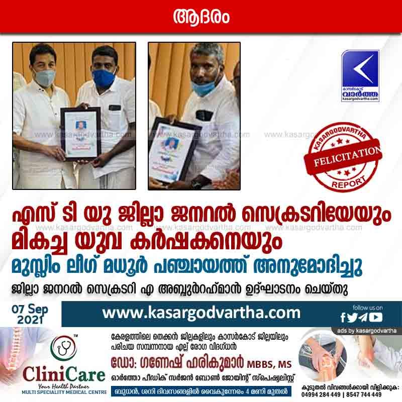 Kasaragod, Kerala, News, Secretary, Muslim league, Panchayath, President, STU District General Secretary and best young farmer appreciated by Muslim League.