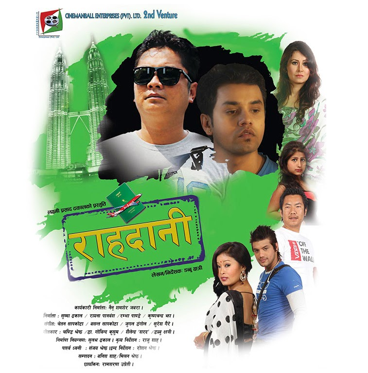 rahadani movie poster