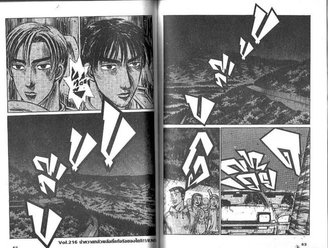 Initial D - หน้า 30