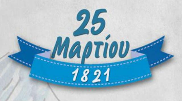 Οι εορταστικές εκδηλώσεις για την επέτειο της 25ης Μαρτίου στην Τοπική Κοινότητα Νέας Επιδαύρου