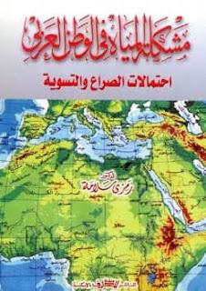 تحميل كتاب مشكلة المياه في الوطن العربي pdf - رمزي سلامة