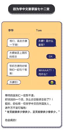 因为学中文要掌握七十二变