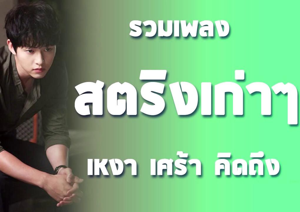 Download [Mp3]-[All Old Hit] รวมเพลงไทยในอดีต ที่คุณคิดถึง Vol.2 4shared By Pleng-mun.com