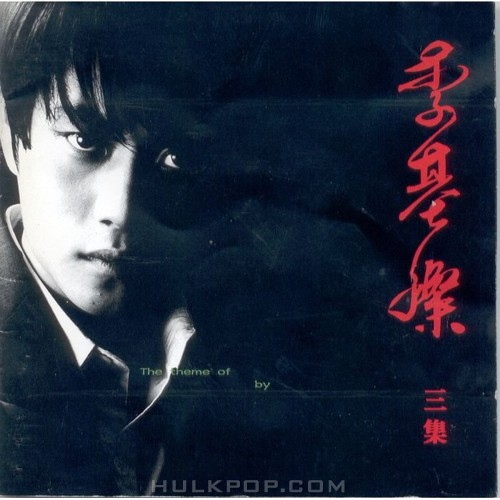 Lee Ki Chan – The Theme Of By