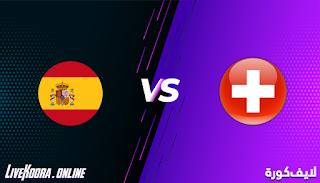مشاهدة مباراة سويسرا واسبانيا بث مباشر بتاريخ 14-11-2020 في دوري الأمم الأوروبية