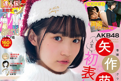 Manga Action 2019 No.1 Yahagi Moeka (矢作萌夏)