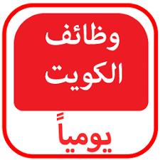 وظائف الكويت اليوم وظائف شاغرة حميع التخصصات 1 اكتوبر 2019 | شواغر الكويت اليوم