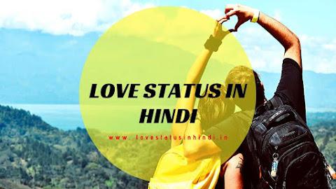 love status in HindI (लव स्टेटस हिंदी