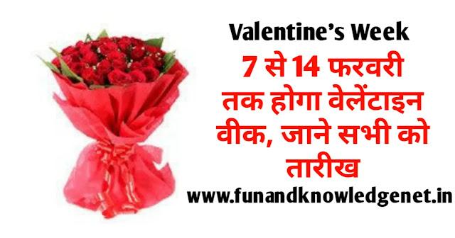 Valentine Week 2021 List in Hindi - वैलेंटाइन वीक लिस्ट 2021 इन हिंदी