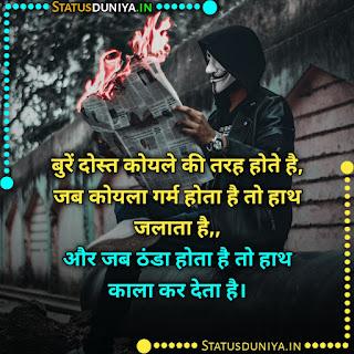 Matlabi Dost Status Images In Hindi For Instagram, बरें दोस्त कोयले की तरह होते है, जब कोयला गर्म होता है तो हाथ जलाता है,, और जब ठंडा होता है तो हाथ काला कर देता है।