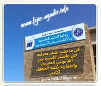 ماستر الأسرة بين القانونين المغربي والمقارن ماستر الأسرة بين القانونين المغربي والمقارن: