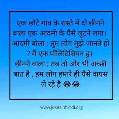 Good Morning Jokes In Hindi
