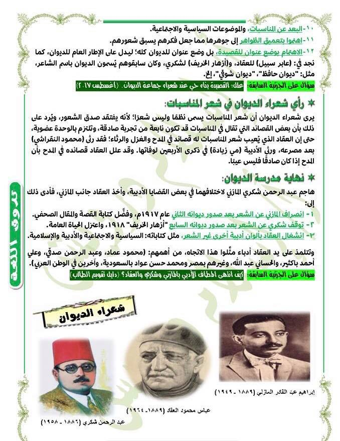 ملخص أدب تالتة ثانوي - مدرسة الإحياء و البعث في 8 ورقات 8