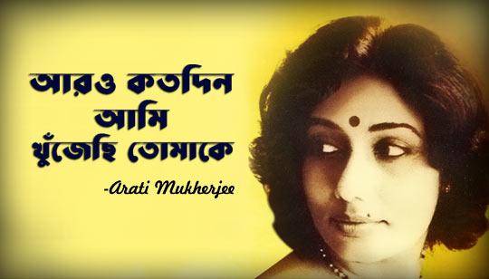 Aro Katodin Ami Khujechi Tomake Lyrics by Arati Mukherjee