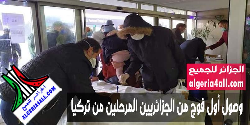 وصول أول فوج من الجزائريين المرحلين من تركيا