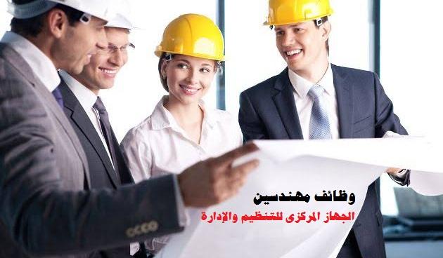 وظائف مهندسين للتعيين فى الجهاز المركزى للتنظيم والادارة التقديم الان