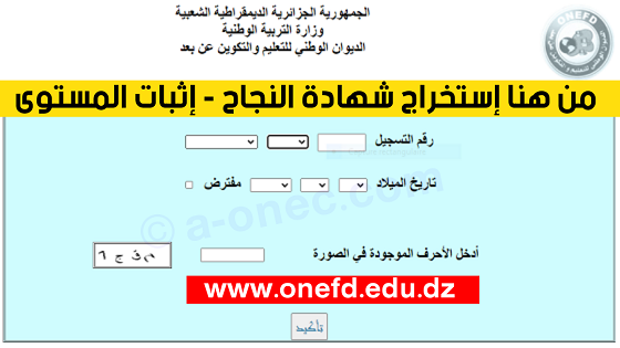 موقع استخراج شهادة اثبات المستوى 2020 onefd.edu.dzatt_niv_2020attestation