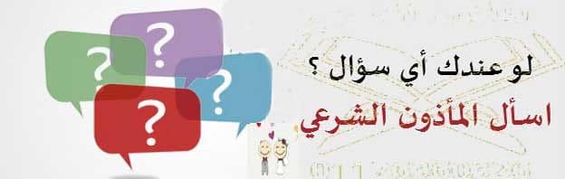 اسأل مأذون شرعي , مأذون فيصل , مأذون شرعي مصر الجديدة , مأذون التجمع